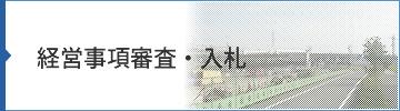 経営事項審査・入札