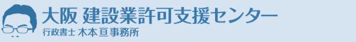 大阪 建築業許可支援センター 行政書士法人井上綜合事務所