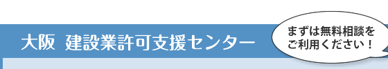 大阪建設業許可支援センター