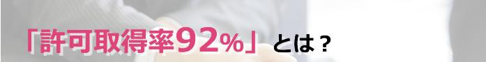 「許可取得率92%」とは?