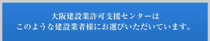 大阪建設業許可支援センターはこのような建設業者様にお選びいただいています。