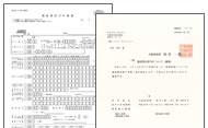 建設業許可通知書の発送