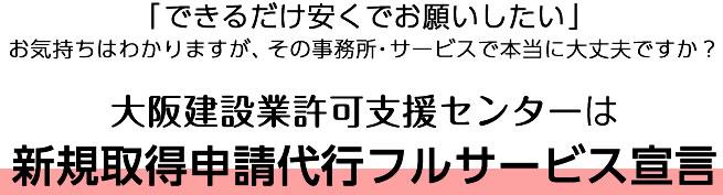 大阪建設業許可支援センターは新規取得申請代行フルサービス宣言