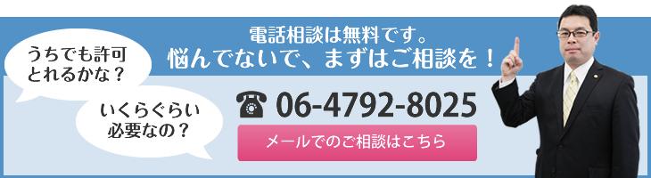 電話相談無料。ご相談はお気軽に!
